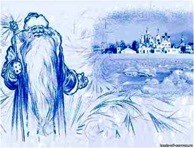Славянский бог Мороз