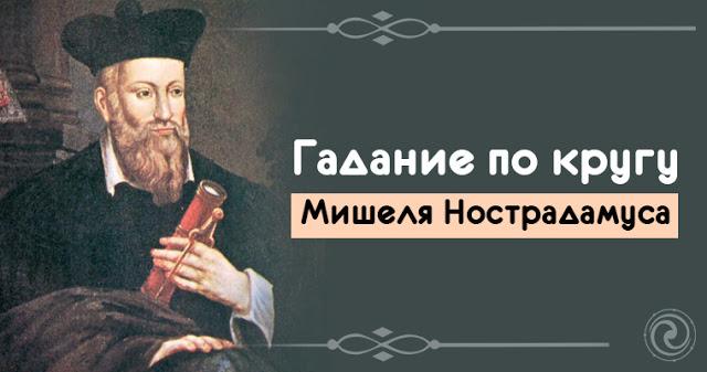 Гадание по кругу Мишеля Нострадамуса
