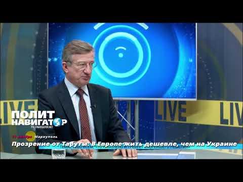 Прозрение от Таруты: В Европе жить дешевле, чем на Украине