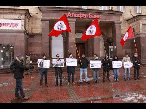 В Питере прошел пикет с требованием выслать хозяина «Альфа-банка» за непризнание Крыма и Донбасса