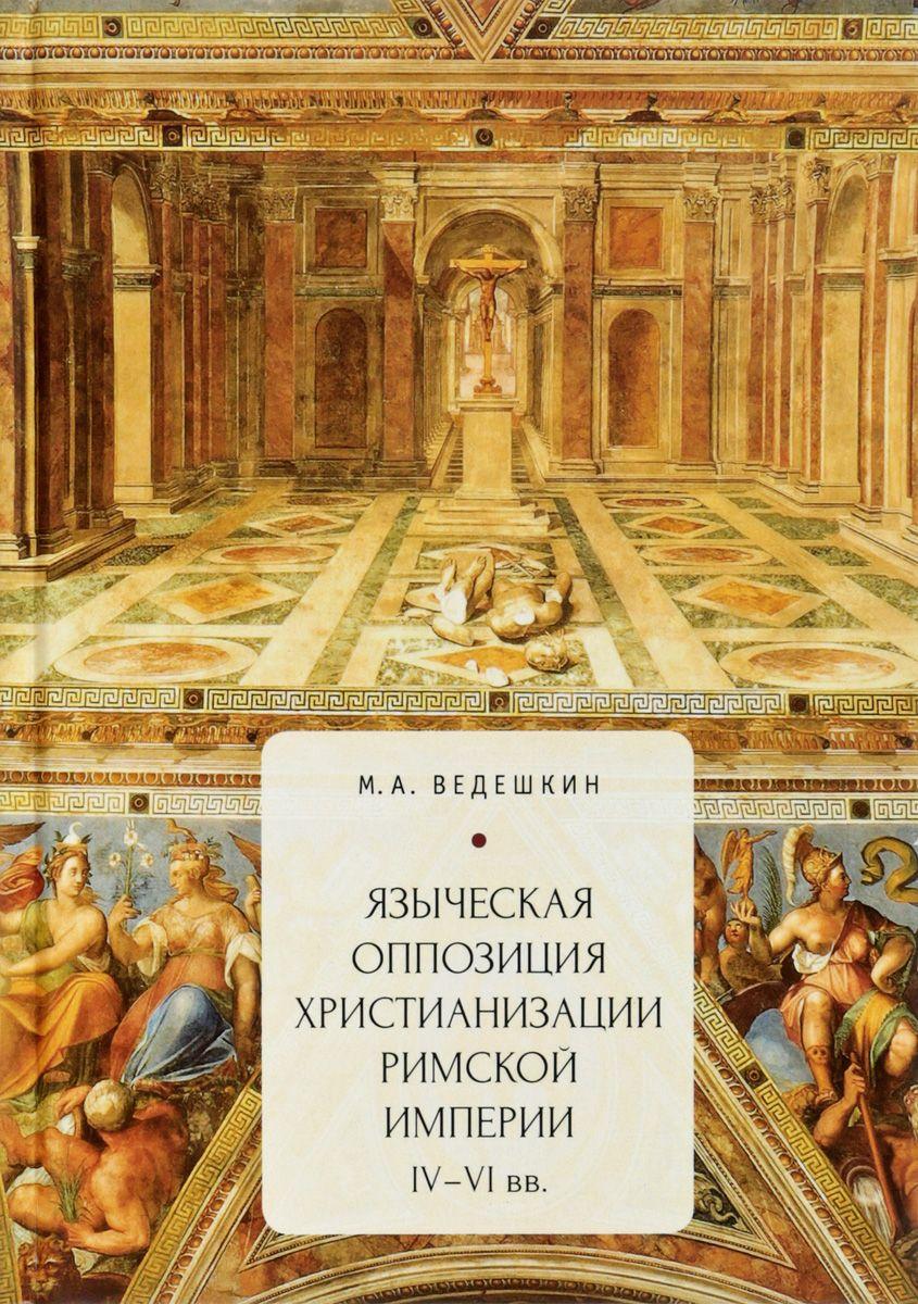 Языческая оппозиция христианизации Римской империи. IV-VI вв.