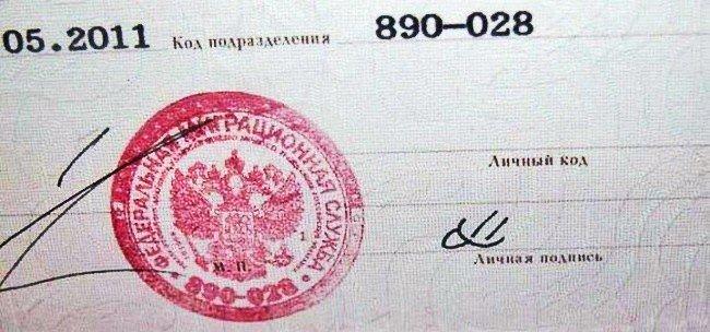 Можно ли поменять роспись в паспорте