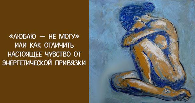 «Люблю — не могу» или как отличить настоящее чувство от энергетической привязки