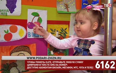 """Фонд """"Подари жизнь"""" и """"ТВ Центр"""" собирают средства на лечение Кати Красноперовой"""