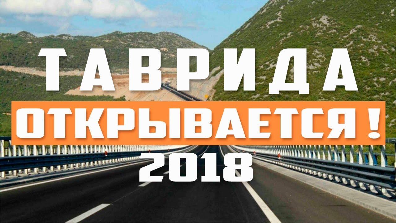 Трасса Таврида. Открывается! Срочные новости! Крым сегодня!