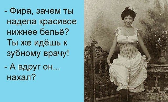 Жена говорит мужу: — Ах, как я сглупила! У меня была толпа обожателей, и я им всем отказала!…