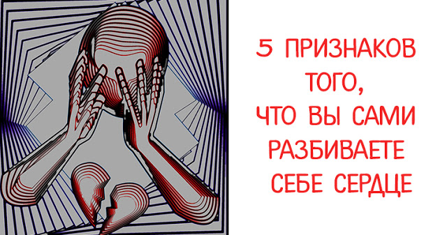 5 признаков того, что вы сами разбиваете себе сердце