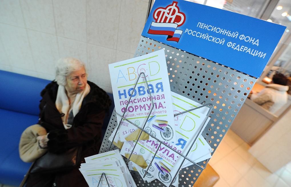 Пенсионный фонд напомнил о новых льготах для россиян