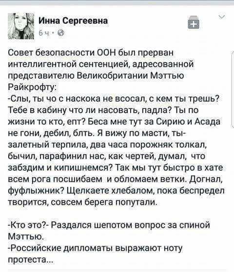 Российские дипломаты выражают ноту протеста...