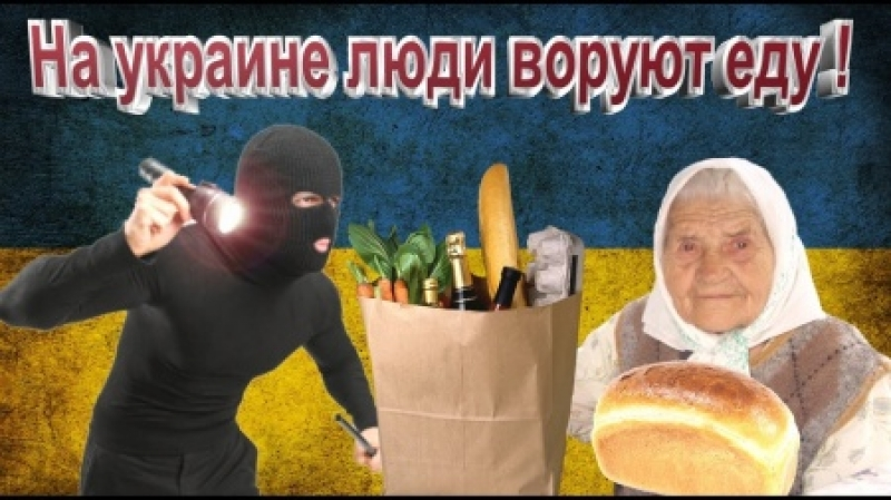 2 года тюрьмы за кражу 20 шоколадок. Уровень бедности в Украине достиг 90%