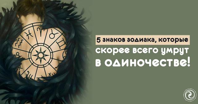Пять знаков зодиака, которые скорее всего умрут в одиночестве!