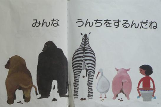 12+ самых странных книг для детей