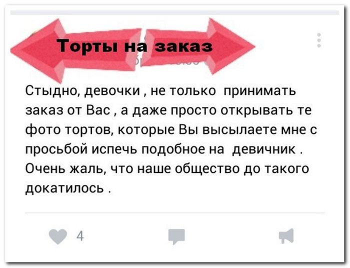 Соц.сети жгут!!!  Фееричные комментарии народных приколистов
