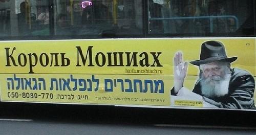 В Израиле заговорили о скором приходе нового Мессии