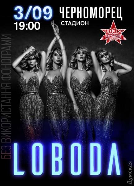 Концерт Лободы в Одессе отменили, чтобы «свезенные иногородние» не устроили беспорядки