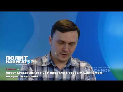 Арест Муравицкого был проведен с особым цинизмом – в день Крещения сына