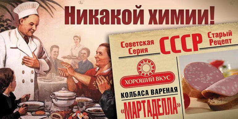 Пугающие секреты колбасного изобилия в России