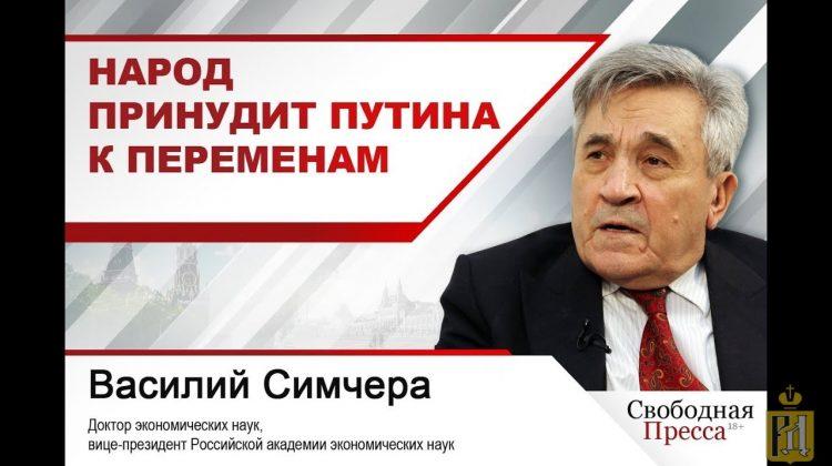 Василий Симчера: «Народ прин…