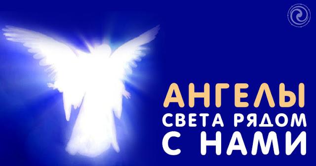 Ангелы Света рядом с нами