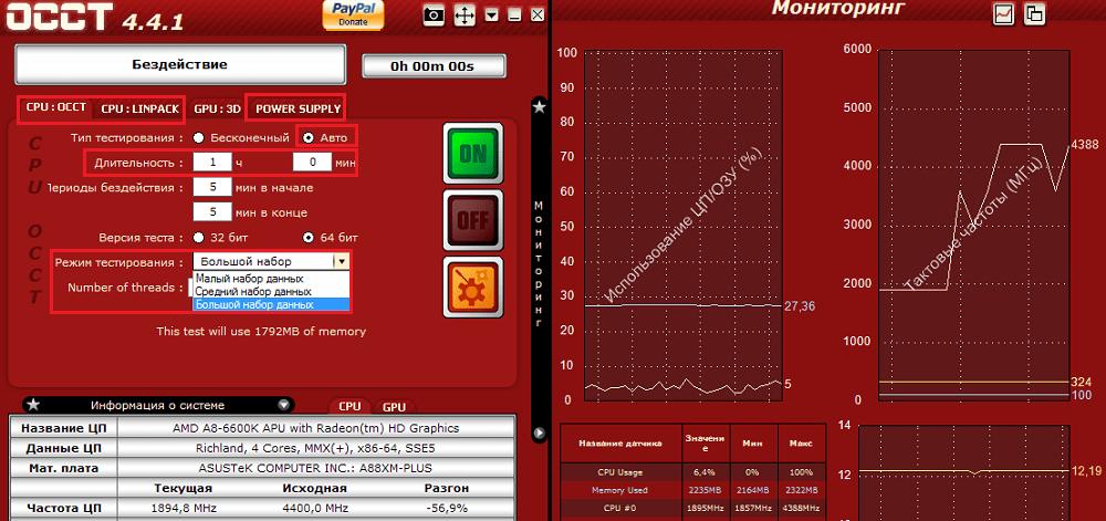 Тестирование CPU OCCT.