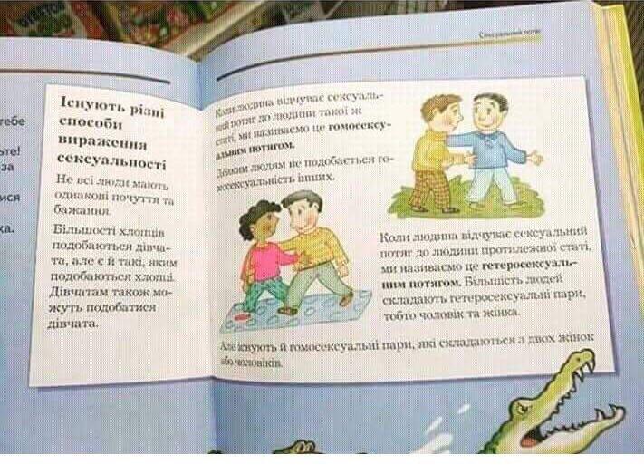 Дитяча кнiжка «Про это»
