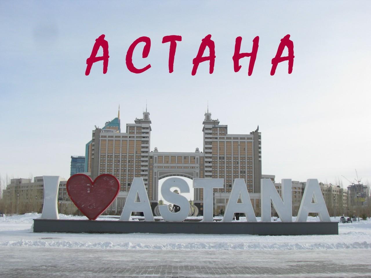 Путешествие, длиною в жизнь - 3: Астана, Казахстан