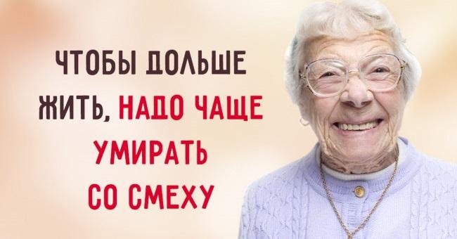 Счастливо жить не запретишь: 15 мудрых советов от долгожителей