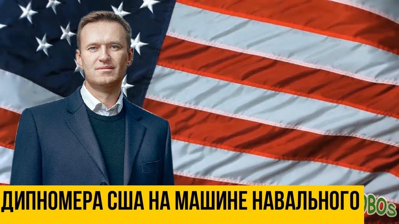 Игра с американцами напоказ: демонстративный каминг-аут Навального