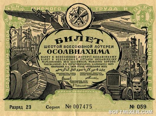 Первые советские лотереи