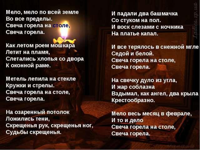 Диалоги....Свеча, что душу грела...