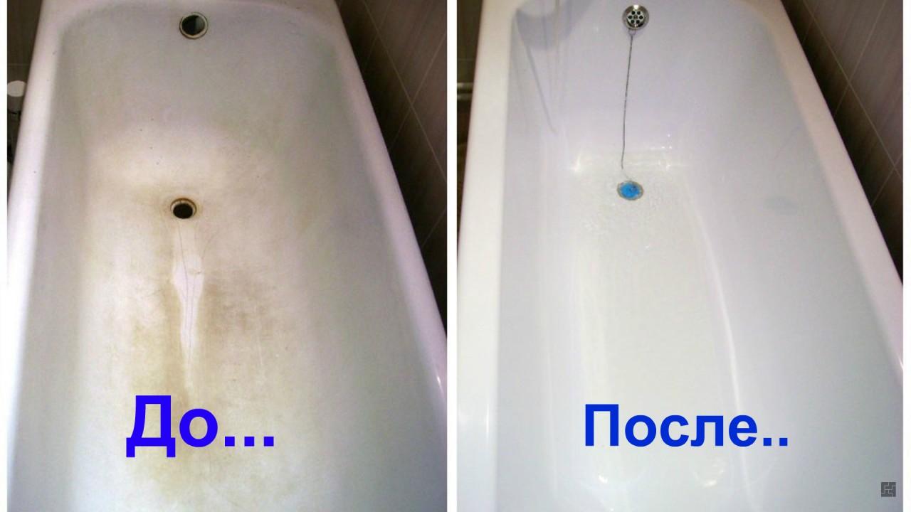 Белоснежная ванна за 5 минут…