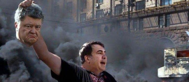 Запад решил поддержать Саакашвили в деле свержения Порошенко