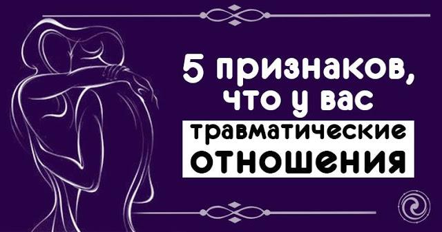 5 признаков, что у вас травматические отношения