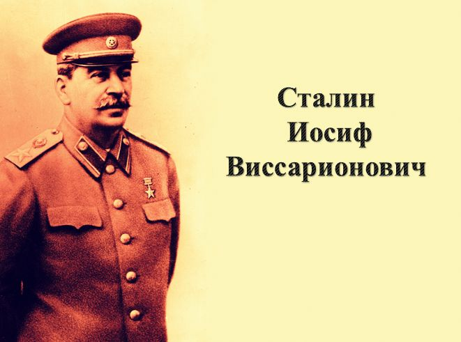 Два кителя и курительные трубки: опись личных вещей Сталина после его смерти
