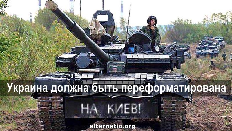Украина должна быть переформатирована
