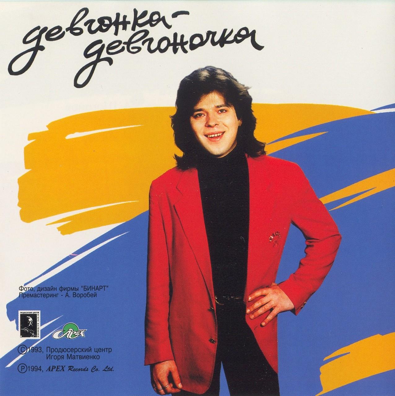 Песня, которую не забыть. Евгений Белоусов — «Девчонка-девчоночка»