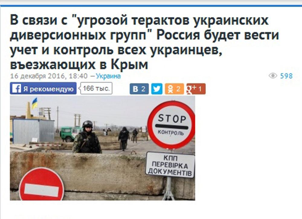 Укры вещают:Россия будет вести учет и контроль всех украинцев, въезжающих в Крым