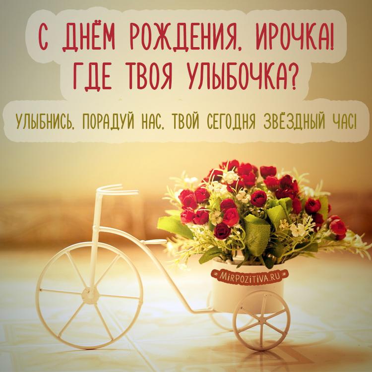 Короткие поздравления для ирины с днем рождения 47