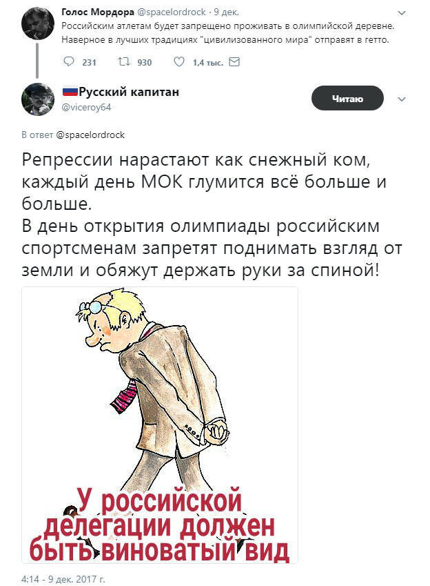 Предательство совершилось: Олимпийское собрание выступило за участие атлетов РФ в Играх-2018 в нейтральном статусе