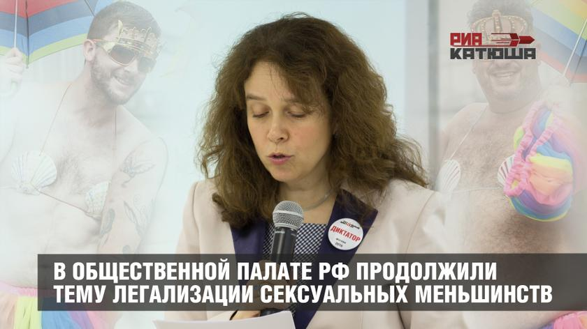 В Общественной палате РФ продолжили тему легализации сексуальных меньшинств