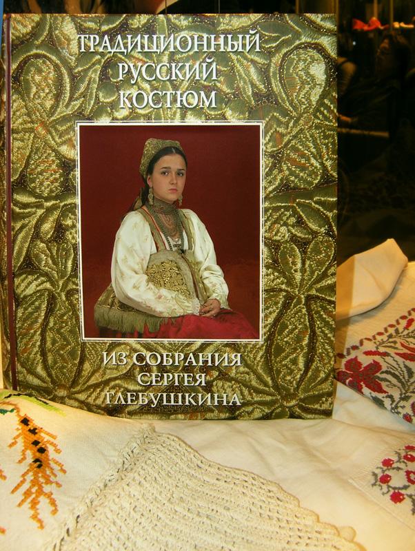 Фото вышивки крестом с выставки народного костюма
