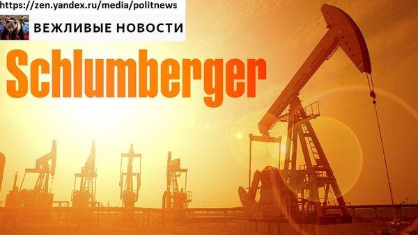 Американская Schlumberger пр…