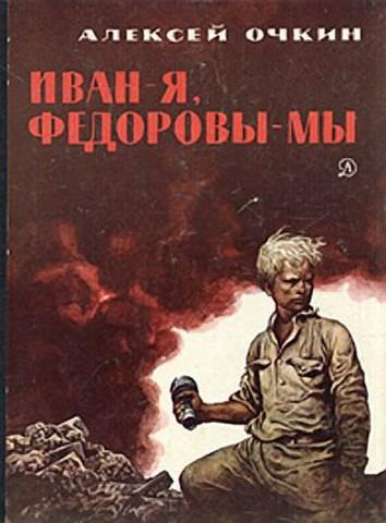 Иван Федоров — молодой герой ВОВ