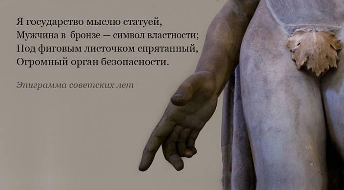 «Если ты не согласен с эпохой, охай»: советские эпиграммы