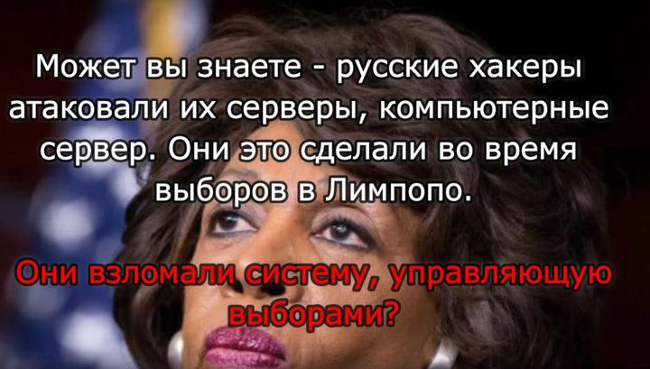 Сенатор США осудила Кремль за назначение Айболита президентом Лимпопо