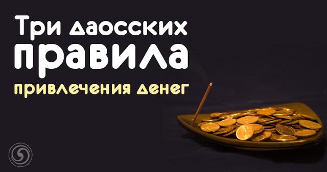 Три даосских правила привлечения денег