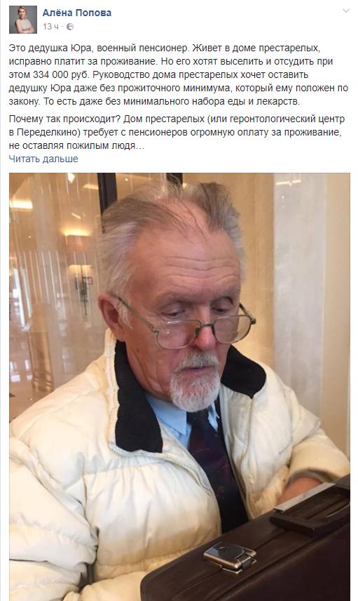 Дом престарелых требует с военного пенсионера 334000 рублей