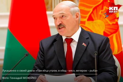 Лукашенко о своей диете: Три яйца утром, в обед – мясо, вечером – рыба