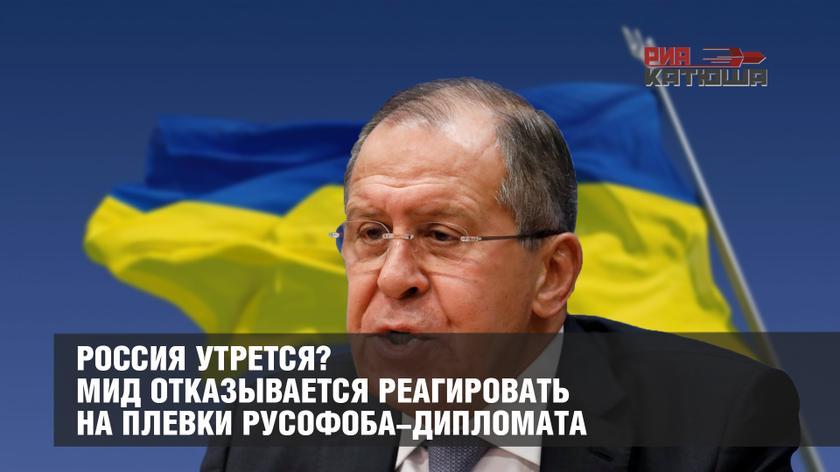 Россия утрется? МИД отказыва…