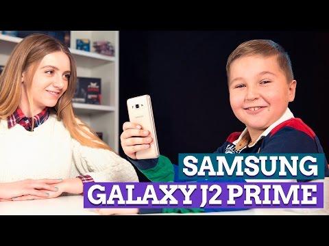 SAMSUNG GALAXY J2 PRIME ГЛАЗАМИ РЕБЁНКА